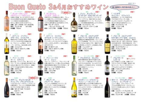 2021年 3&4月おすすめワイン(WEB)のサムネイル