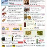 2021年5月 おすすめ食材(紺田作)(WEB)のサムネイル