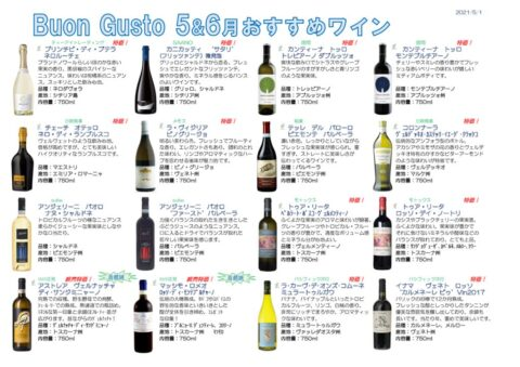 2021年 5&6月おすすめワイン(WEB)のサムネイル