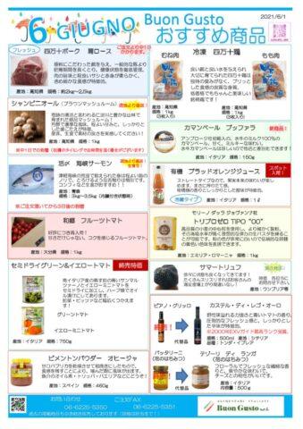 2021年6月おすすめ食材(WEB)のサムネイル