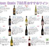 2021年 7&8月おすすめワイン2(WEB)のサムネイル