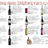 2021年 7&8月おすすめワイン1安め(WEB)のサムネイル