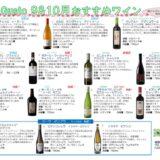 2021年9&10月おすすめワイン2(WEB)のサムネイル