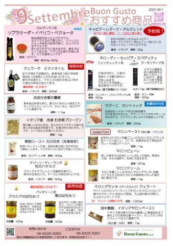 2021年9月おすすめ食材紺田作)(WEB)のサムネイル