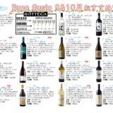 2021年9&10月おすすめワイン1安め(WEB)のサムネイル